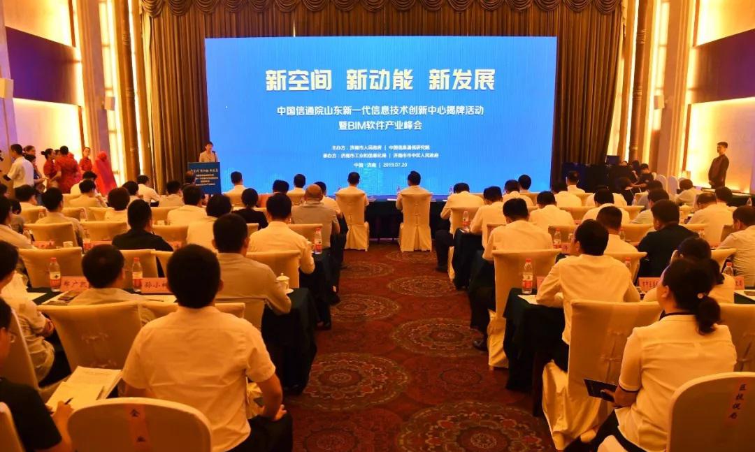 中国BIM软件产业峰会成功举办 首个BIM软件园落户济南